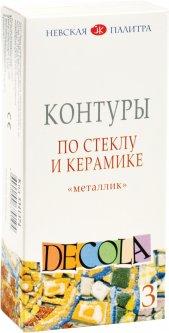Набор контуров по стеклу и керамике Невская палитра Decola металлик 3 цвета 18 мл (4640000679194)