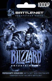 Blizzard Battle.net пополнение бумажника: Карта оплаты 1000 руб. (конверт)