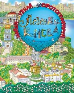 Легенды Киева (9786177559114)