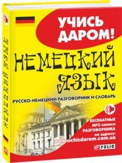 Русско-немецкий разговорник и словарь (9789660361690)