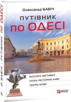 Путівник по Одесі - Бабич Александр (9789660376472)