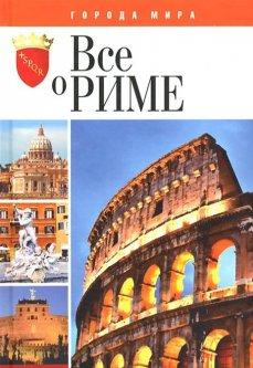 Все о Риме - Хорошевский Андрей (9789660364356)