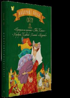 Найкращі казки світу: Принцеса на горошині. Гидке Каченя. Хоробрий Кравчик. Хлопчик-Мізинчи. Книжка 3 (9789669172242)