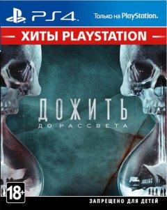 Игра Дожить до рассвета - Хиты PlayStation для PS4 (Blu-ray диск, Russian version)