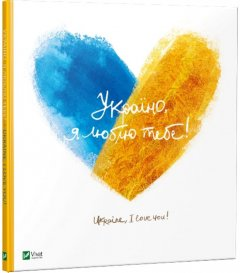 Україно, я люблю тебе - Лапшина Людмина (9786176909835)