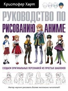 Руководство по рисованию аниме - Харт Р. (9789669934178)