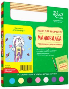 Набор для творчества Rosa Kids Малювалка Космонавт разрисовка по контурам 20х20 см (4823098507727)