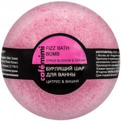 Бурлящий шарик для ванны Cafemimi Цитрус и вишня 120 г (4627090994727)