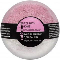 Бурлящий шарик для ванны Cafemimi Лаванда и персик 120 г (4627090994697)
