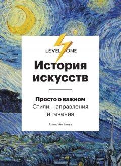 История искусств. Просто о важном. Стили, направления и течения - АксеноваА. (9789669934338)