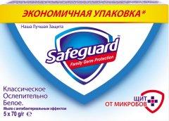 Антибактериальное мыло Safeguard Классическое Ослепительно Белое 5 х 70 г (8001841028989)