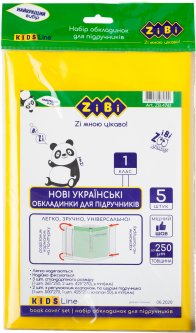 Набор обложек для учебников ZiBi KIDS Line 1 класс 250 мкм 5 шт (ZB.4761)