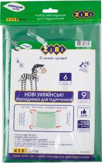 Набор обложек для учебников ZiBi KIDS Line 6 класс 250 мкм 9 шт (ZB.4766)