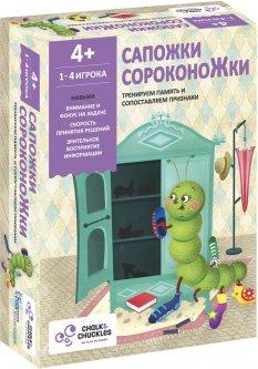Настольная игра для детей Chalk&Chuckles Сапожки Сороконожки (CCPPL039) (8906045560399)
