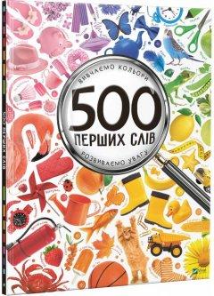 500 перших слів. Вивчаємо кольори. Розвиваємо увагу - Жученко Марія (9786176909279)