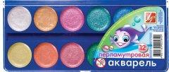 Краски акварельные Луч Перламутровые 12 цветов (4601185005840)