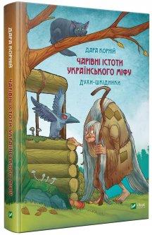 Чарівні істоти українського міфу. Шкідники життя - Корній Д. (9789669821188)