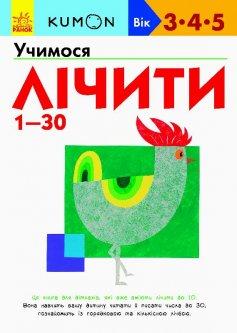 Kumon. Учимося лічити від 1-30 - Кумон Т. (9786170937025)