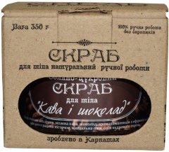 Соляно-сахарный скраб Sapo Кофе и Шоколад 350 г (ROZ6205087855/4820229120237)