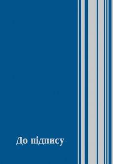 Папка специальная Скат на подпись А4 полиграфия Синяя (ПП-1с)