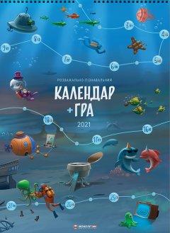 Календар-гра на 2021 рік (українською мовою) - Калімулін Ілля (9786175772683)