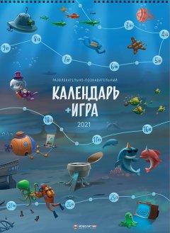 Календарь-игра на 2021 год - Калимулин Илля (9786175772690)