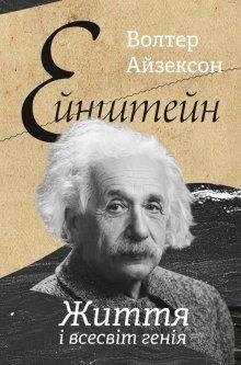 Ейнштейн. Життя і всесвіт генія - Волтер Айзексон (9786177552832)