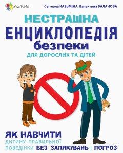 Нестрашна енциклопедія безпеки для дорослих та дітей - Світлана Казьміна, Валентина Баланова (9786170035806)