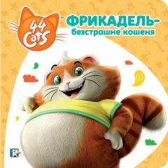 Фрикадель - безстрашне кошеня. 44 Cats (9789669850690)