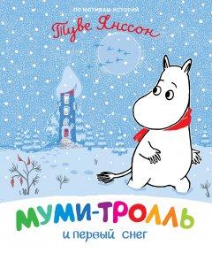 Муми-тролль и первый снег (9789669850799)