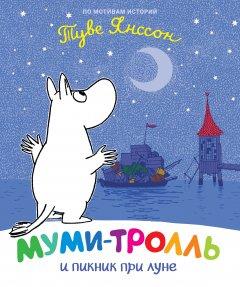 Муми-тролль и пикник при луне (9789669850812)