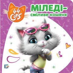 Міледі – сміливе кошеня. 44 Cats (9789669850683)