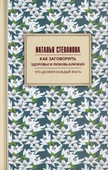 Как заговорить здоровье и любовь близких - Степанова Наталья (9785386121419)