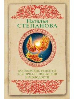 Колдовские рецепты для продления жизни и молодости - Степанова Наталья (9785386133115)