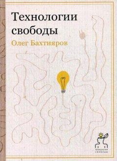 Технологии свободы- Бахтияров Олег (9785386080730)