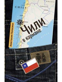 Чили в кармане - Полосина Анастасия (9785386136192)