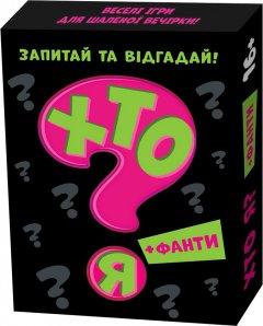 Настольная игра Мій Успіх+ Кто я?+Фанты (укр) (4823076000011)