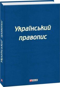 Український правопис (9789660388734)