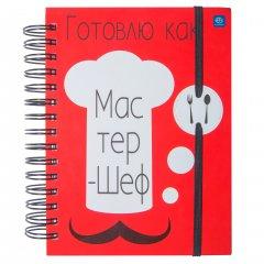Книга для записи кулинарных рецептов Interduk на спирали Готовлю как Мастер-Шеф А5 21х15.9 см 168 листов (5902277224033)