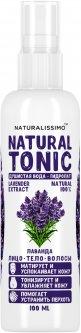 Гидролат для лица Naturalissimo натуральный био-тоник Лаванда 100 мл (2000000012728)
