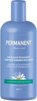 Перманент Supermash Master Lux для нормальных волос 490 мл (4823001603133)