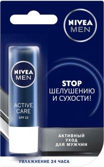Бальзам для губ Nivea Активный уход для мужчин с экстрактом авокадо (4005900685681)