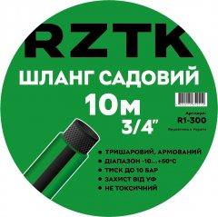 "Шланг садовый для полива RZTK R1-300 3/4"" 10 м (4820225652510)"