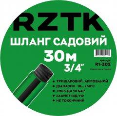 "Шланг садовый для полива RZTK R1-302 3/4"" 30 м (4820225652497)"