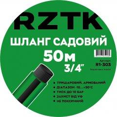 "Шланг садовый для полива RZTK R1-303 3/4"" 50 м (4820225652480)"