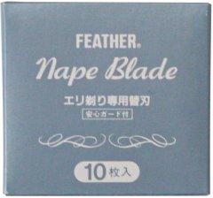 Лезвия для опасной бритвы (шаветки) Feather 10 шт в диспенсере (4902470133003)