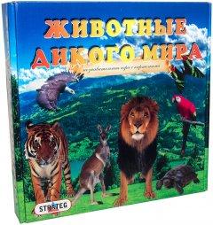 Игра Strateg Животные дикого мира (686)