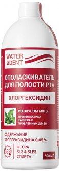 Ополаскиватель для полости рта Waterdent Хлоргексидин со вкусом мяты 500 мл (2021012512333)