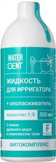 Жидкость для ирригатора + Ополаскиватель ежедневный уход Waterdent Фитокомплекс со фтором 500 мл (2021012512327)