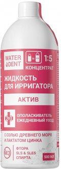 Жидкость для ирригатора + Ополаскиватель ежедневный уход Waterdent Актив 500 мл (2021012512332)